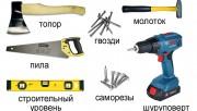 Необходимые инструменты для строительства