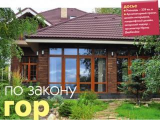 Дизайн дома на горе