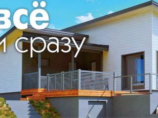 Современные технологии в каркасно-панельном домостроении
