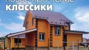 Проект энергосберегающего дома